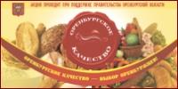 «Оренбургское качество»
