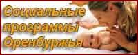 Социальные программы Оренбуржья