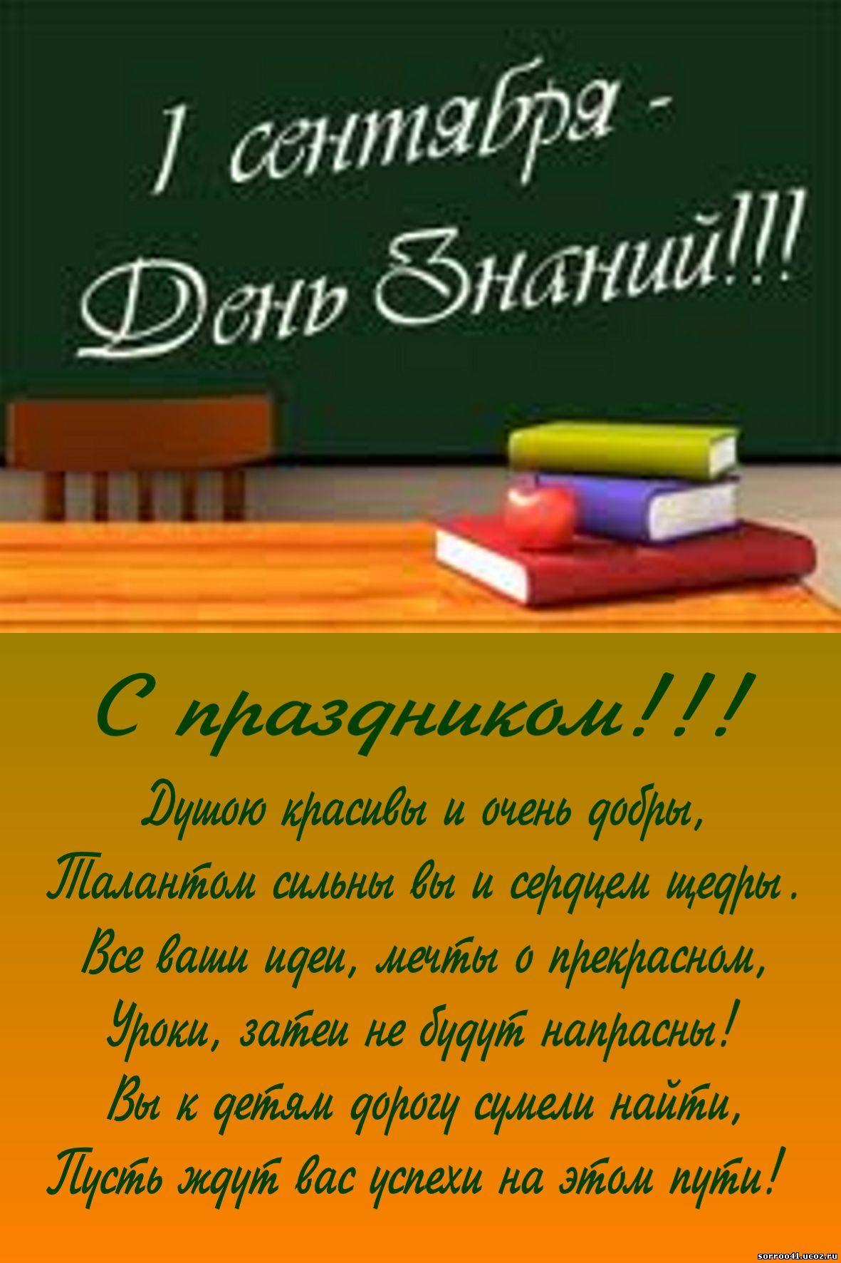 Поздравление учителей в день знаний в прозе